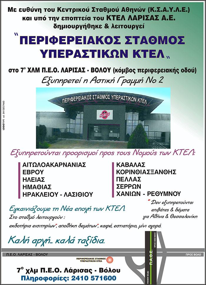 Perifereiakos Stathmos Yperastikwn KTEL