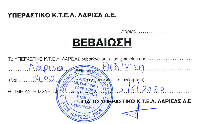 vevaiwsi-thessaloniki